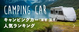 にほんブログ村 キャンピングカー業者・販売