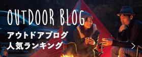 にほんブログ村 アウトドア