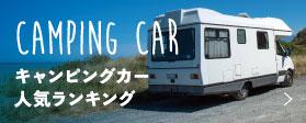 にほんブログ村 キャンピングカー
