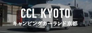 キャンピングカーランド京都