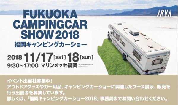 福岡キャンピングカーショー2018