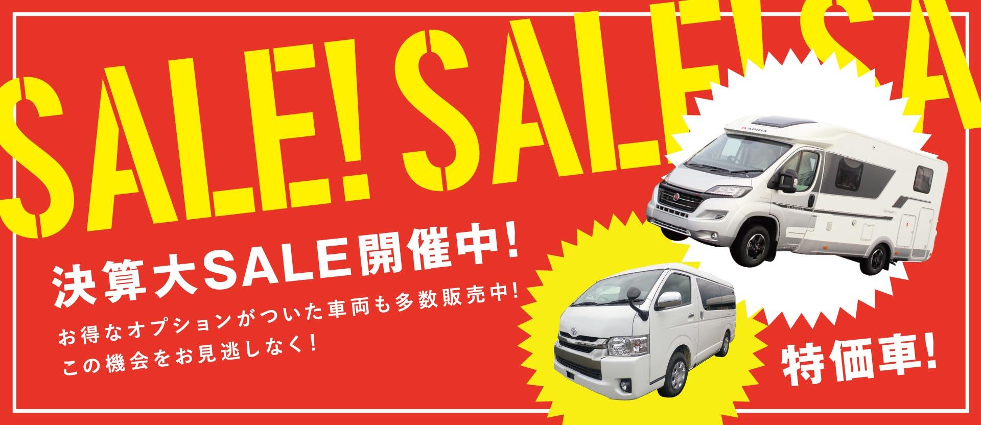 キャンピングカーの新車・中古車販売|デルタリンク