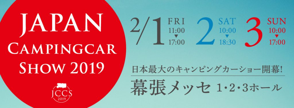 ジャパンキャンピングカーショー2019 in 幕張メッセ