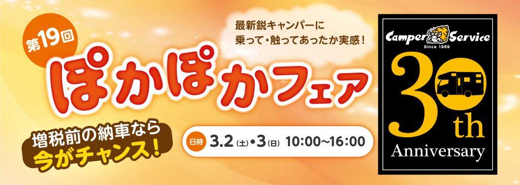 第19回 ぽかぽかフェア in キャンピングレンタサービス