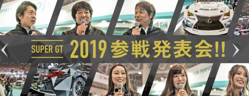 スーパーGT2019参戦発表会