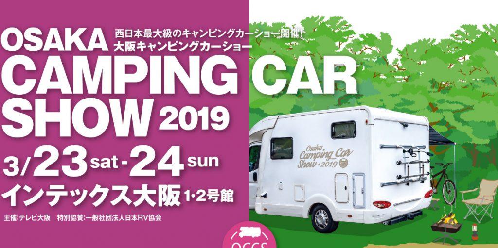 大阪キャンピングカーショー in インテックス大阪