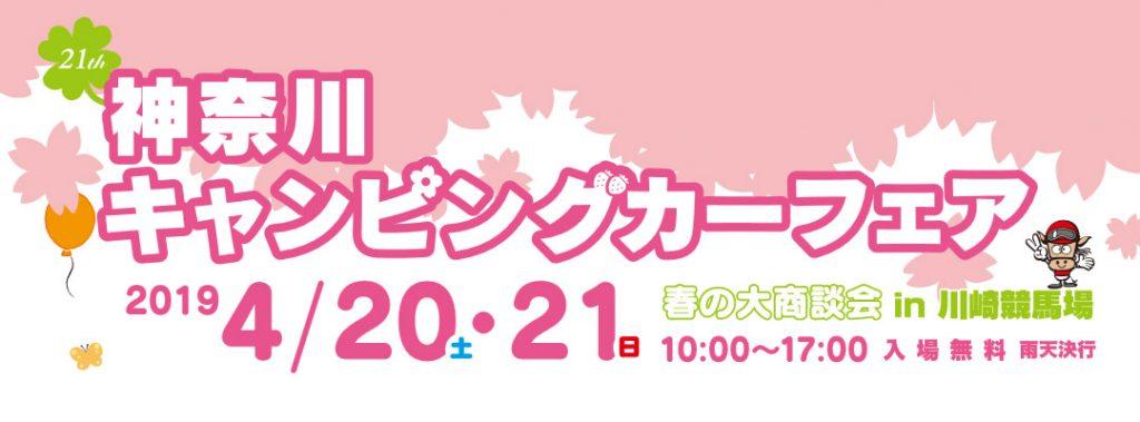 神奈川キャンピングカーフェア in 川崎競馬場