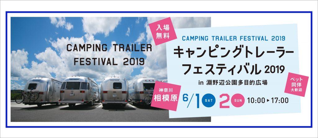 キャンピングトレーラーフェスティバル 2019!
