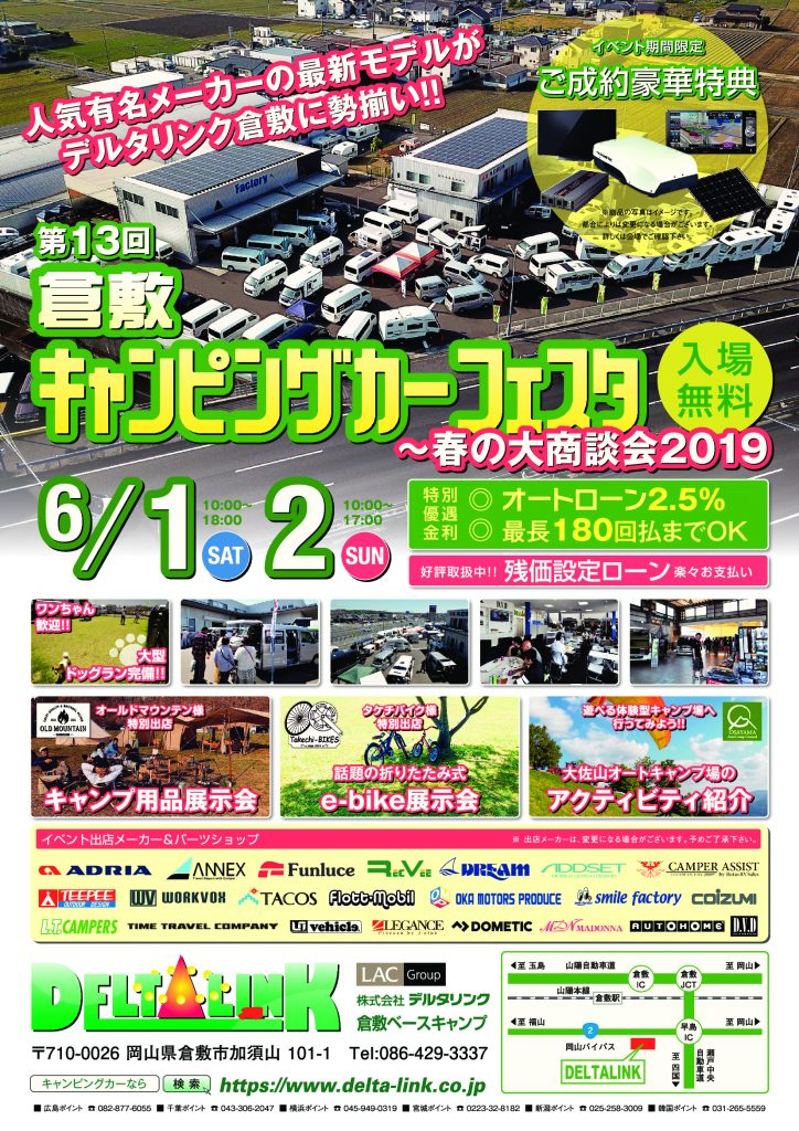 倉敷キャンピングカーフェスタ~春の大商談会2019~