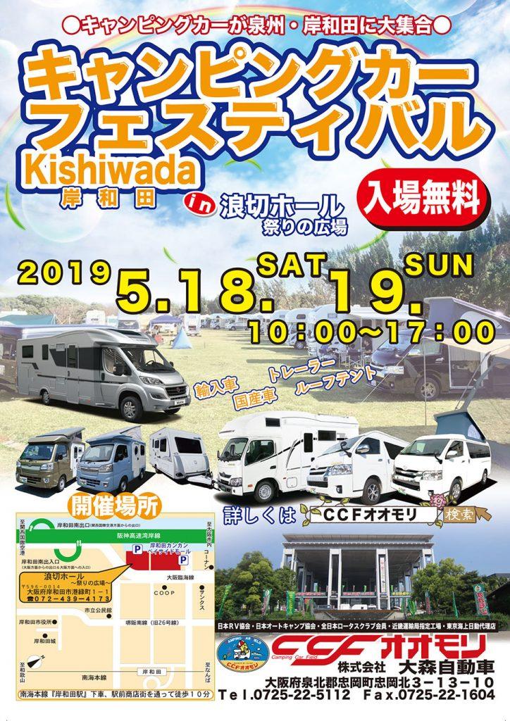 キャンピングカーフェスティバル 岸和田 in 浪切ホール