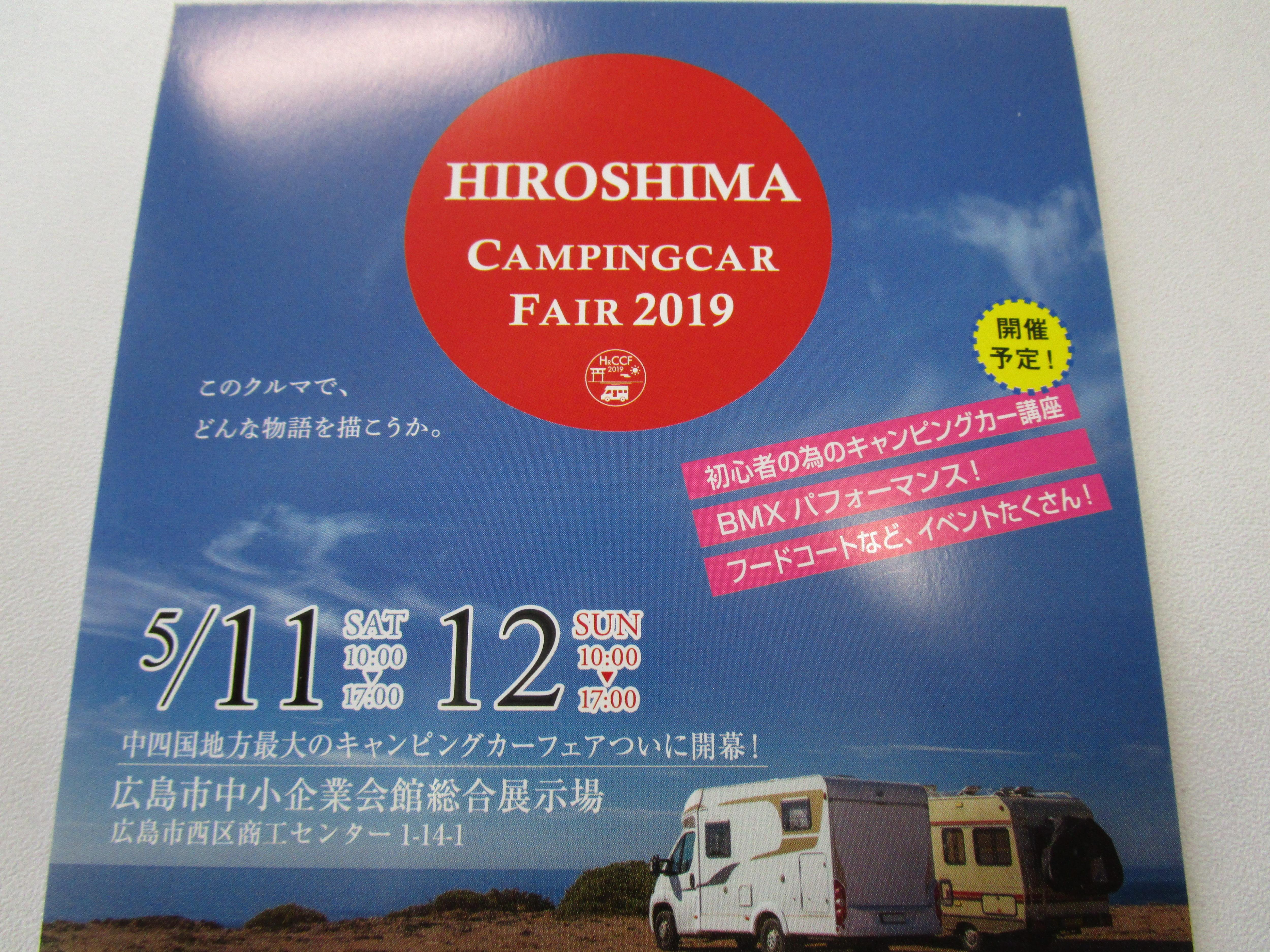 広島キャンピングカーフェア2019始まります!