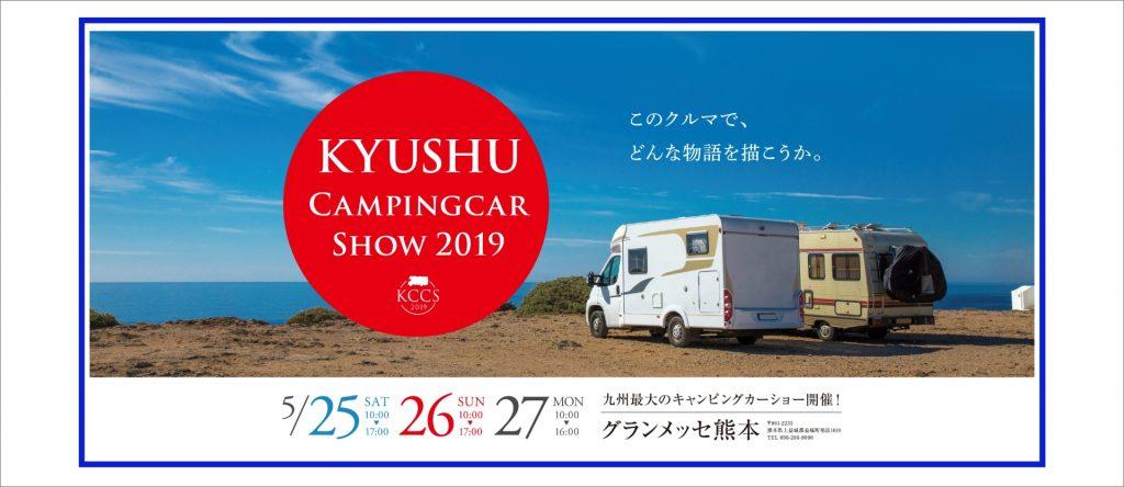 九州キャンピングカーショー2019 in グランメッセ熊本