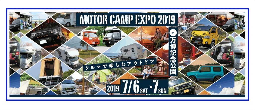 MOTOR CAMP EXPO 2019 in 万博記念公園