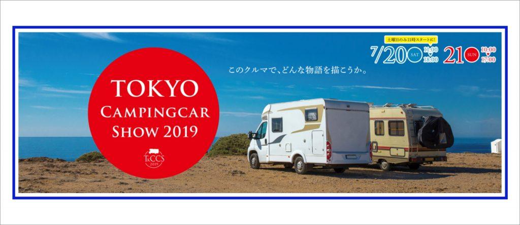 東京キャンピングカーショー2019 in 青海展示棟Aホール