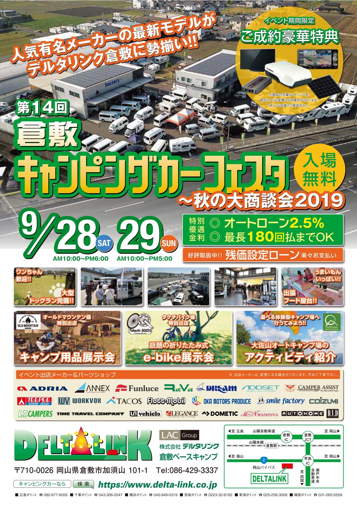 第14回倉敷キャンピングカーフェスタ~秋の大商談会2019