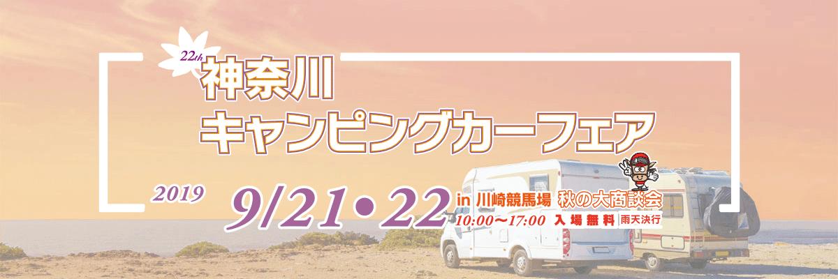 第22回 神奈川キャンピングカーフェア in 川崎競馬場 秋の大商談会