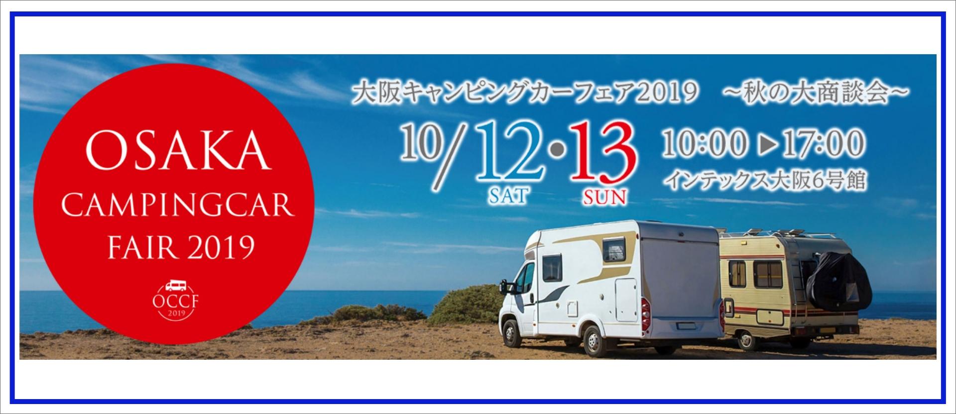 大阪キャンピングカーフェア2019 ~秋の大商談会~ in インテックス大阪