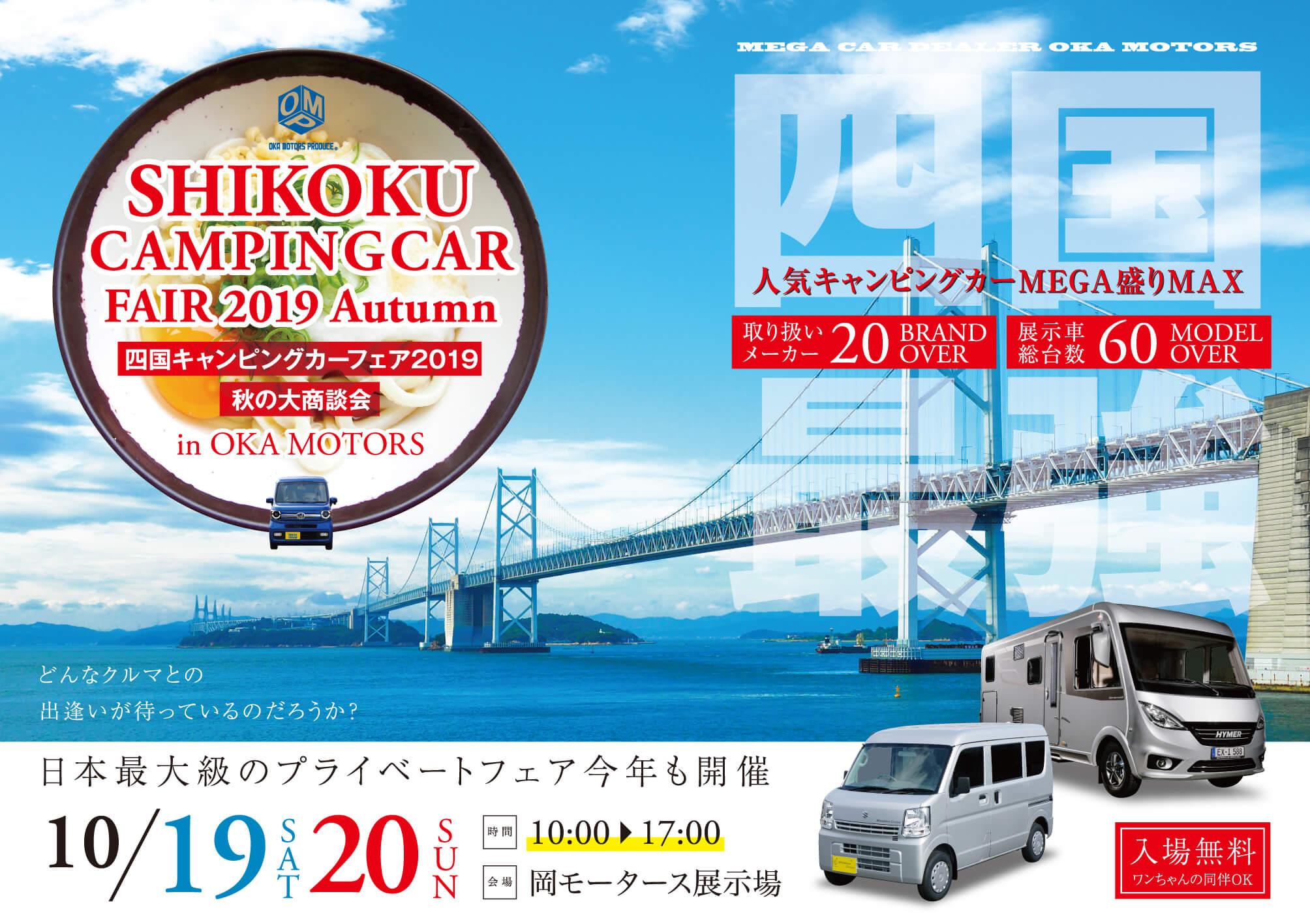 四国キャンピングカーショー in 岡モータース