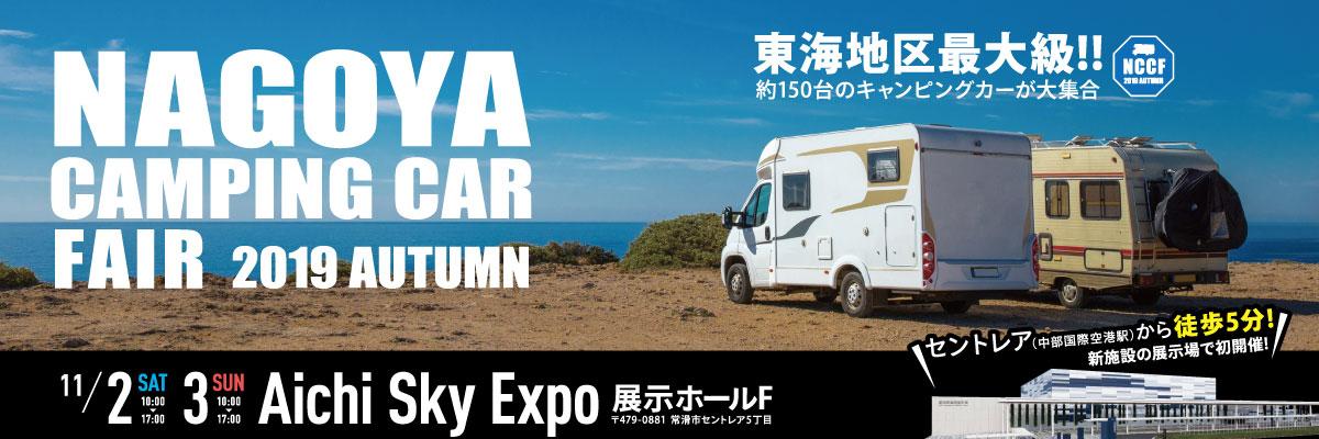 名古屋キャンピングカーフェア 2019 AUTUMN in Aichi Sky Expo