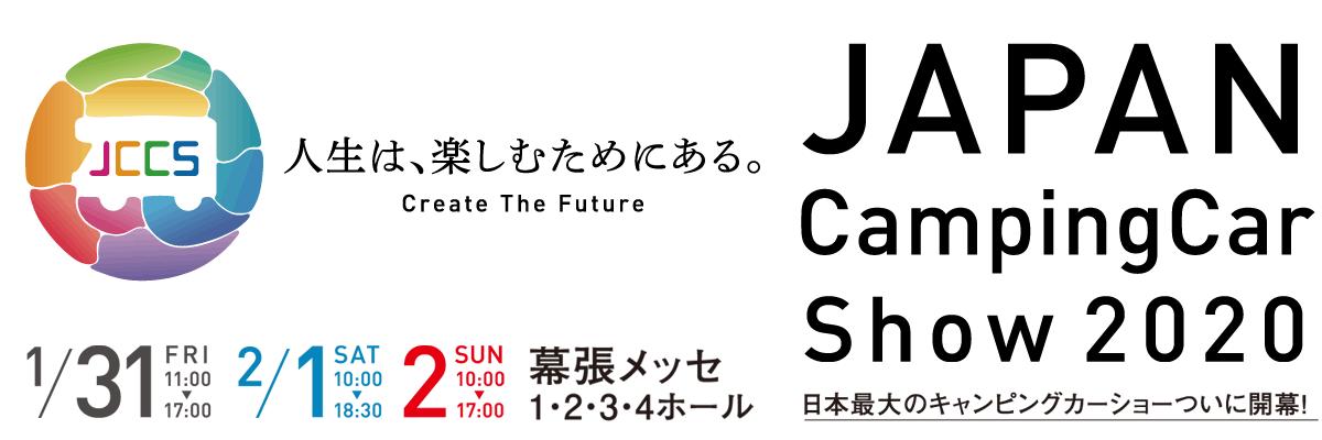 ジャパンキャンピングカーショー2020 in 幕張メッセ