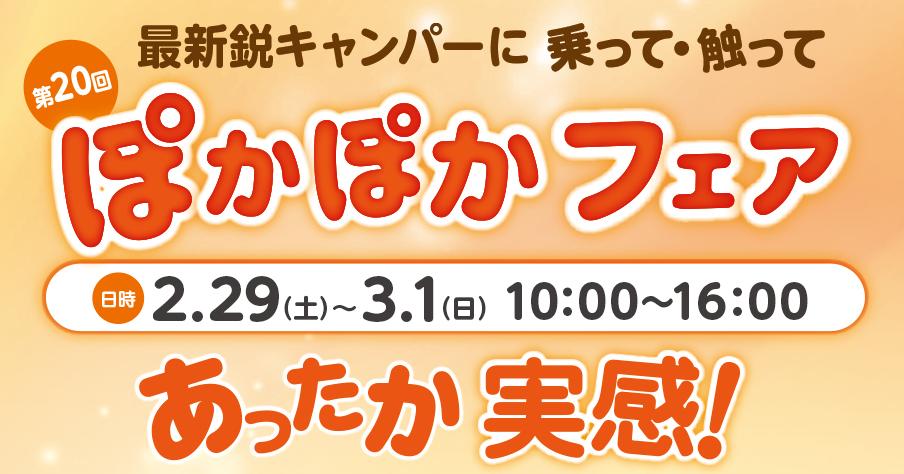 第20回 ぽかぽかフェア in キャンピングレンタサービス工業