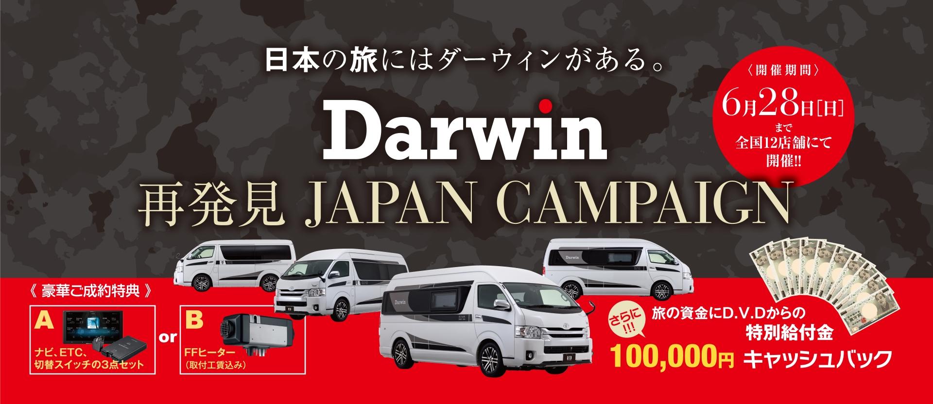 ダーウィン 「再発見ジャパン」キャンペーン