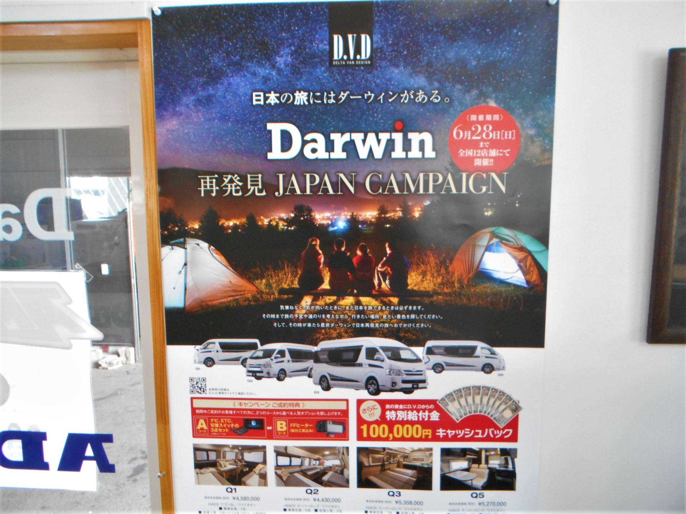 Darwin 再発見 JAPAN CAMPAIGN キャンペーン 実施!