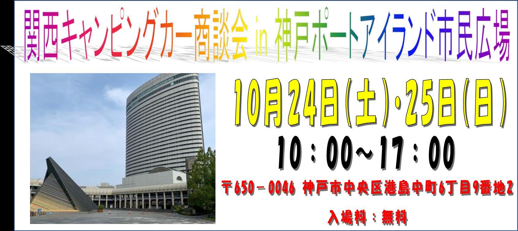 関西キャンピングカー商談会in2020
