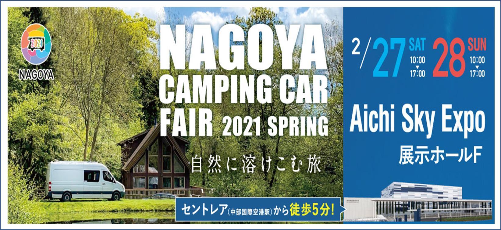 名古屋キャンピングカーフェア 開催!! 2/27・28 !!