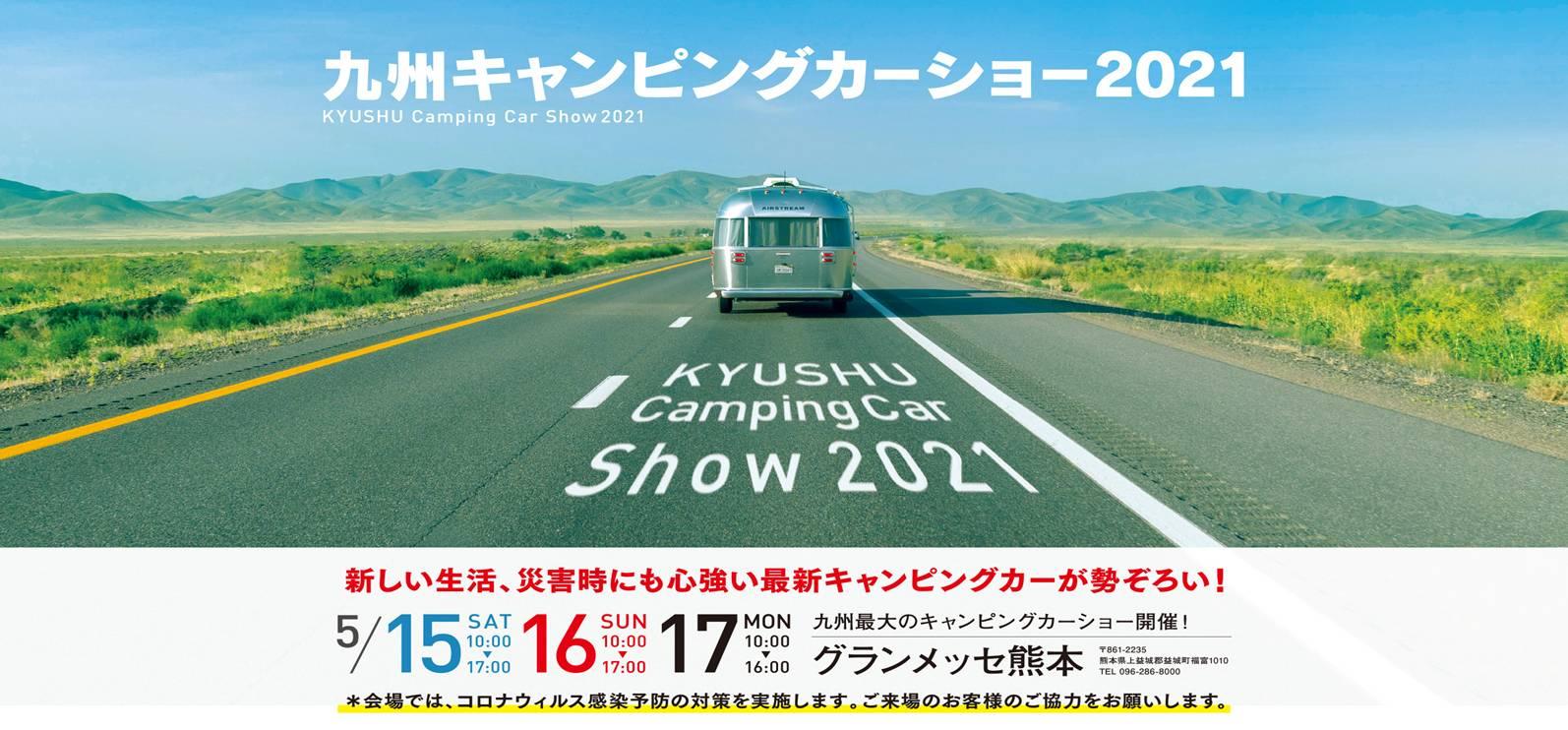 九州キャンピングカーショー  2021 in熊本