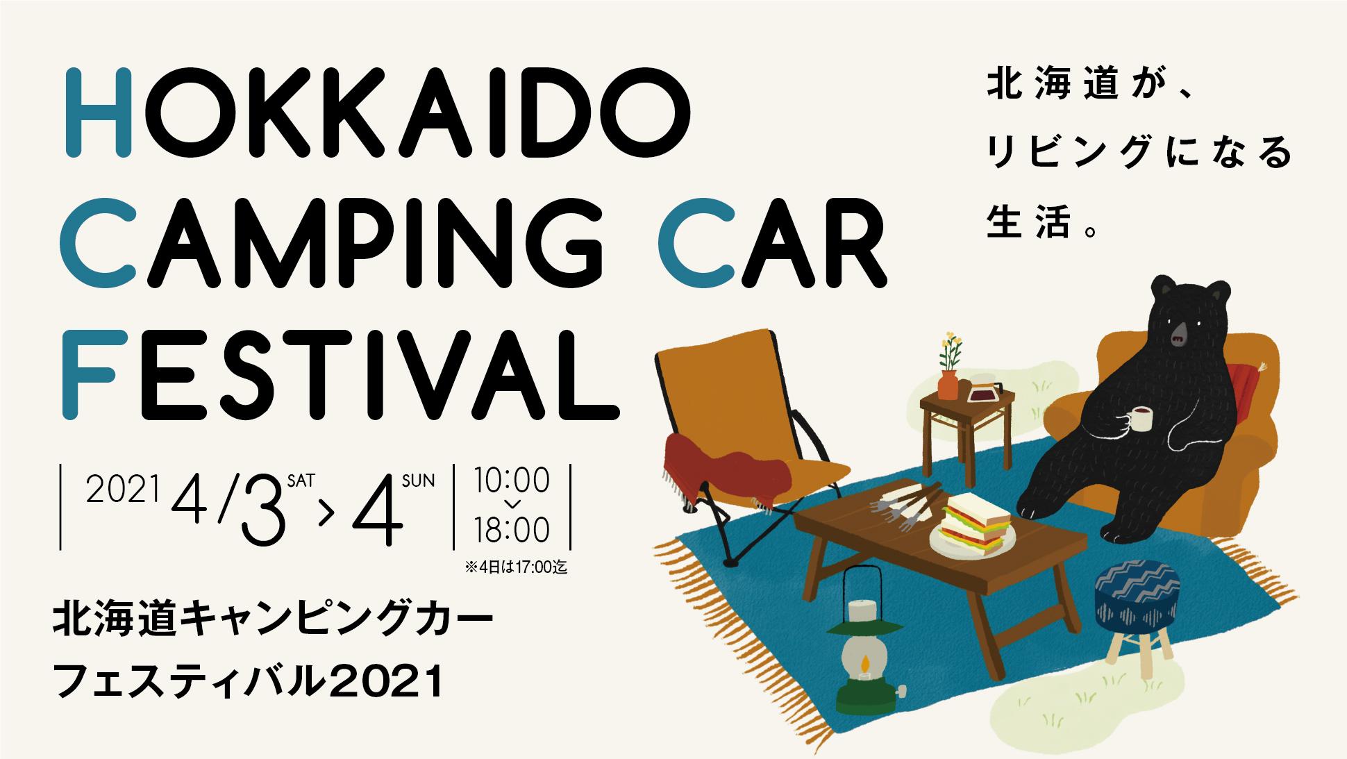 北海道キャンピングカーフェスティバル 2021