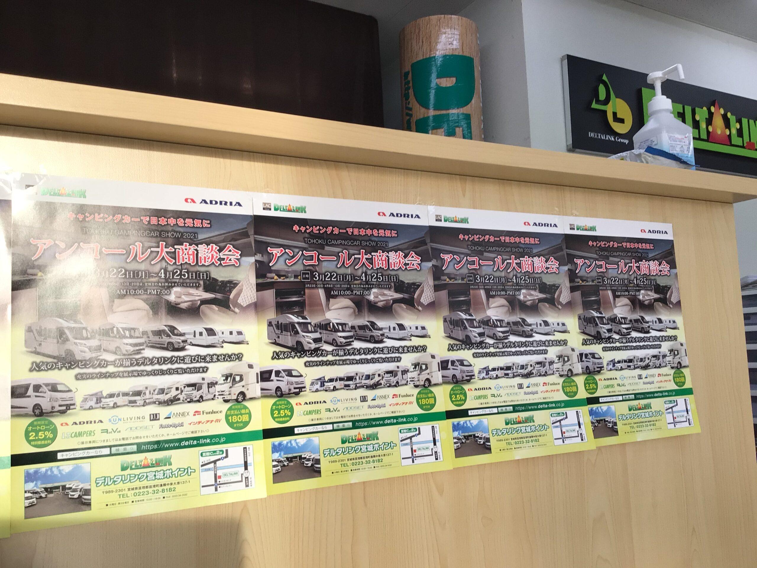 東北キャンピングカーショー デルタリンク宮城にてアンコールフェア開催中