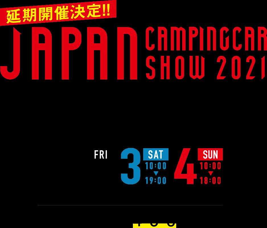 ジャパンキャンピングカーショー 2021 in 幕張メッセ