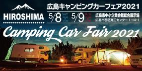 第22回 広島キャンピングカーフェア 2021