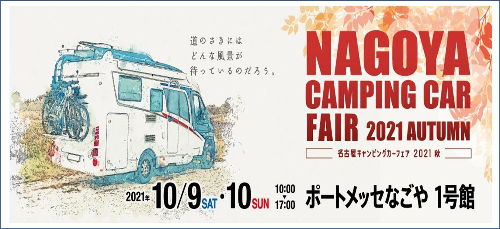 名古屋キャンピングカーフェア2021秋 inポートメッセ名古屋