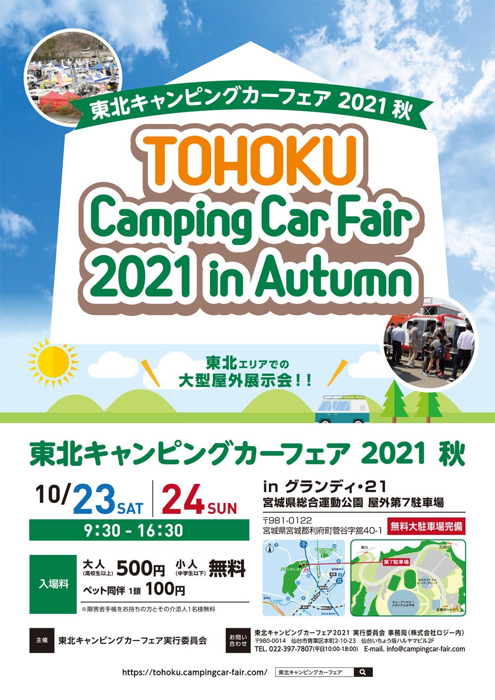 東北キャンピングカーフェア2021in秋