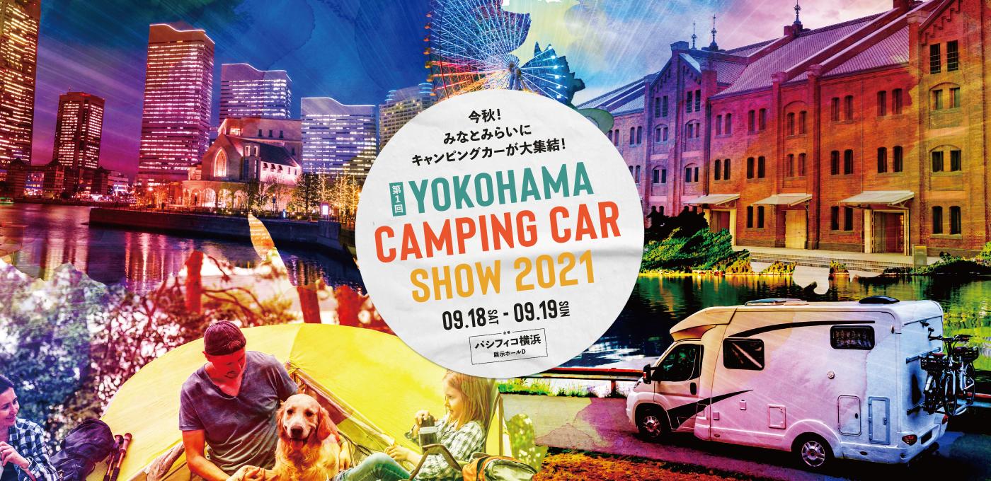 横浜キャンピングカーショー2021のお知らせ